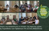 Γόνιμες και ουσιαστικές οι επαφές της πρώτης μέρας της περιοδείας των Πράσινων στη Δ. Μακεδονία