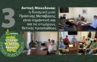 Δυτική Μακεδονία:η δυναμική μιας Πράσινης Μετάβασης, είναι σημαντική και για τις επιμέρους θετικές προσπάθειες