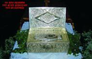 Άφιξη και υποδοχή στο Βελβεντό, ιερού λειψάνου, του Αγίου Διονυσίου εν Ολύμπω το Σάββατο, 31 Ιουλίου