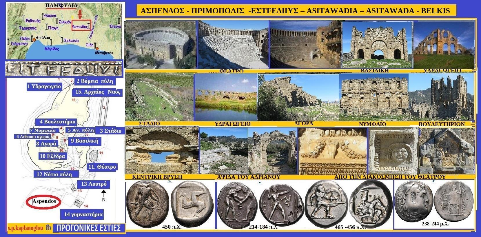 ΑΣΠΕΝΔΟΣ - ΠΡΙΜΟΠΟΛΙΣ -ΕΣΤFΕΔΙΙΥΣ – ASITAWADIA – ASITAWADA - BELKIS (Η πόλη με το καλλίτερο διατηρούμενο αρχαιοελληνικό θέατρο στον κόσμο). Σταύρου Π. Καπλάνογλου
