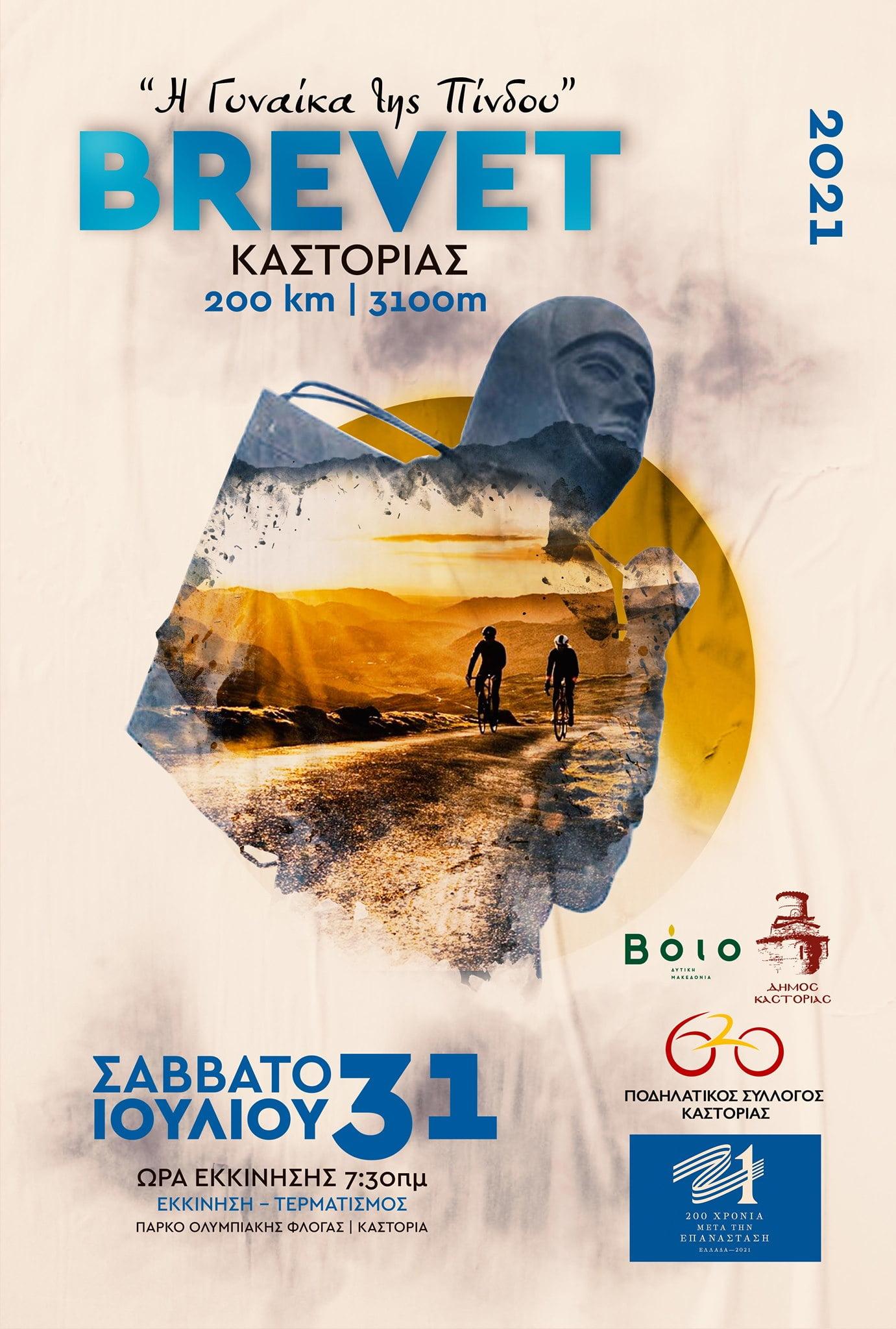 Ο Δήμος Βοΐου συνδιοργανώνει με τον Ποδηλατικό Σύλλογο Καστοριάς την ποδηλατική εκδήλωση «Η Γυναίκα Της Πίνδου», το Σάββατο 31 Ιουλίου