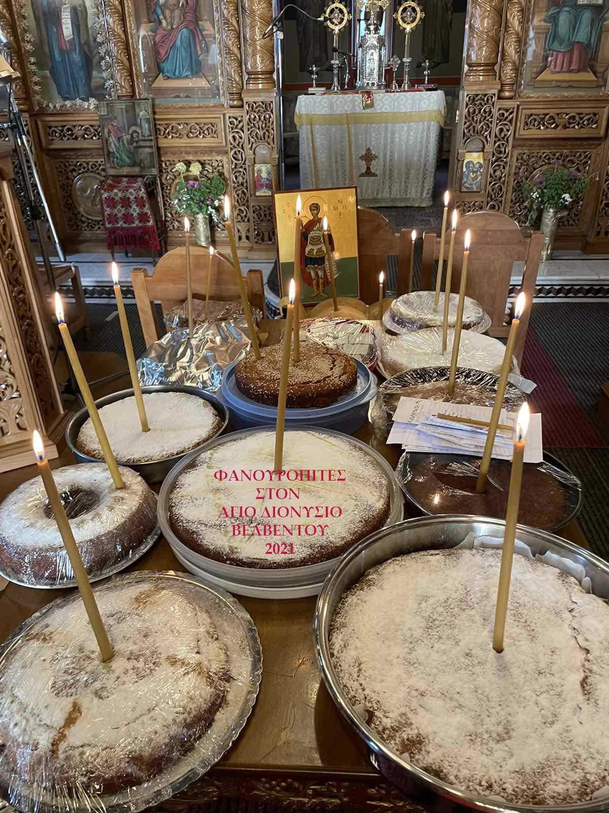 Με φανουρόπιτες η γιορτή του Αγίου μάρτυρος Φανουρίου του νεοφανούς, στις Ενορίες της Α.Π.Β. της Ιεράς Μητροπόλεως Σερβίων και Κοζάνης. ΣΥΝΗΘΗ ΑΙΤΗΜΑΤΑ ΣΤΟΝ ΑΓΙΟ. του παπαδάσκαλου Κωνσταντίνου Ι. Κώστα