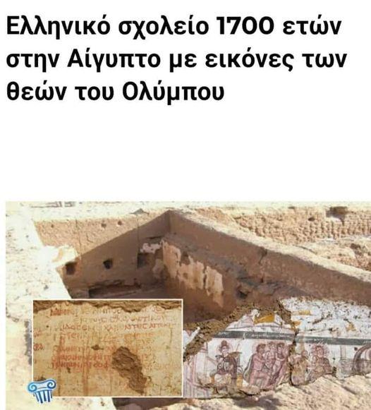 Ελληνικό Σχολείο 1.700 ετών στην Αίγυπτο με εικόνες των Θεών του Ολύμπου και κείμενα γραμμένα στην αρχαία Ελληνική γλώσσα