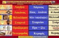 ΠΟΝΤΙΑΚΕΣ ΛΕΞΕΙΣ ΜΕ ΑΡΧΑΙΟΕΛΛΗΝΙΚΗ ΠΡΟΕΛΕΥΣΗ Λαγήνα ( διλαβήτσας - χαλχανίστρας ), Λακάνας , Μελιτολάηνον, Σταμνιά, Προζύμερον, Κεραμιδάς. Δέσποινας Μιχαηλίδου -Καπλάνογλου