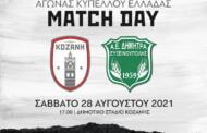 ΦΣ Κοζάνης: έτοιμη η ομάδα για τον αγώνα του Κυπέλλου Ελλάδας