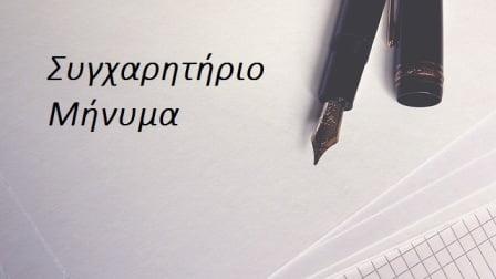 Συγχαρητήριο προς το Τμήμα Ασφαλείας Κοζάνης