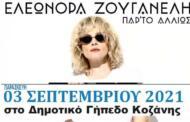 """Ελεονώρα Ζουγανέλη στο Δημοτικό Στάδιο Κοζάνης – """"Πάρ'το αλλιώς"""": Συναυλία την Παρασκευή 3 Σεπτεμβρίου"""