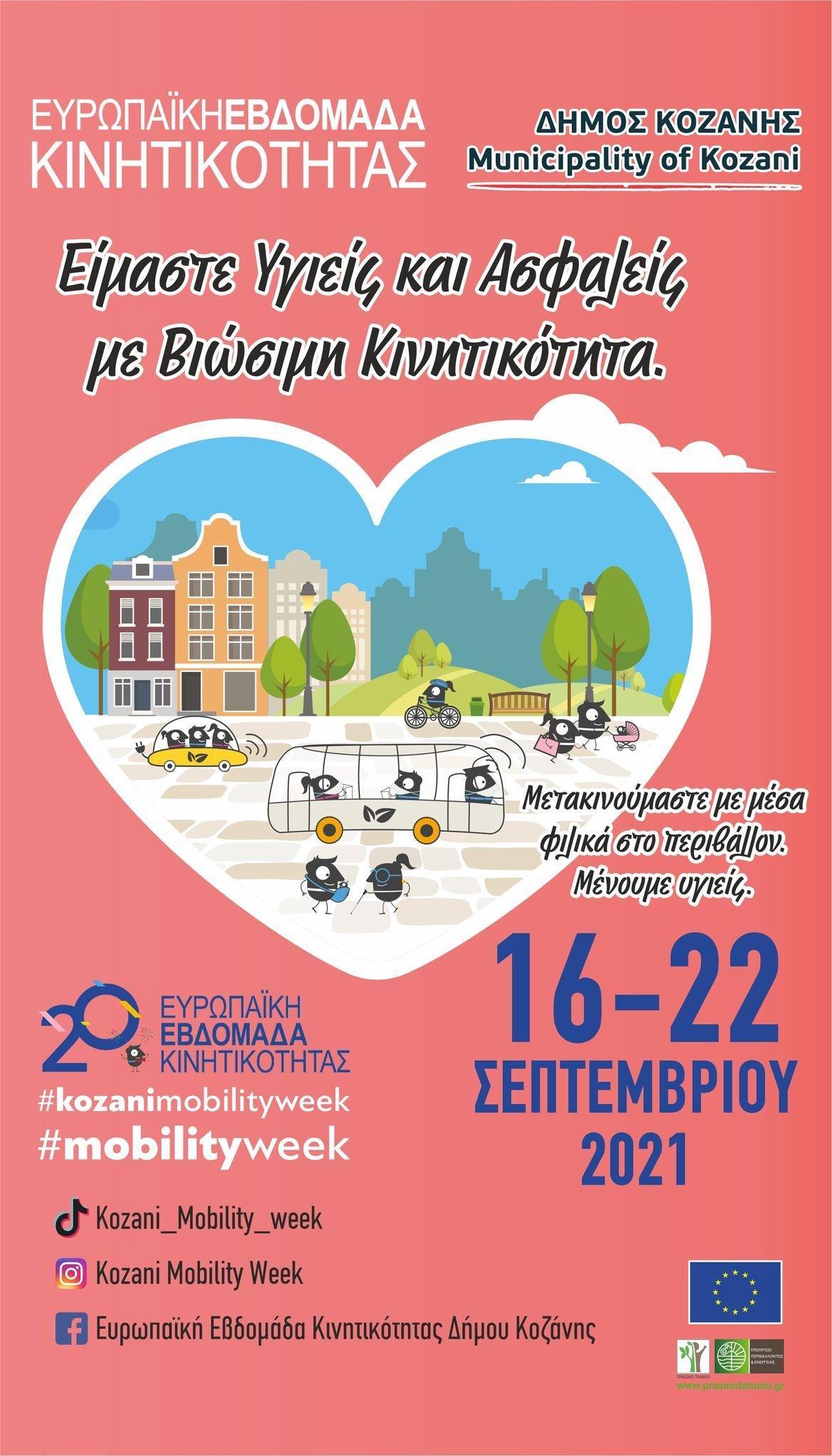 Αρχίζει η Ευρωπαϊκή Εβδομάδα Κινητικότητας 2021 από Πέμπτη 16 Σεπτεμβρίου. Πρόγραμμα εκδηλώσεων του Δήμου Κοζάνης