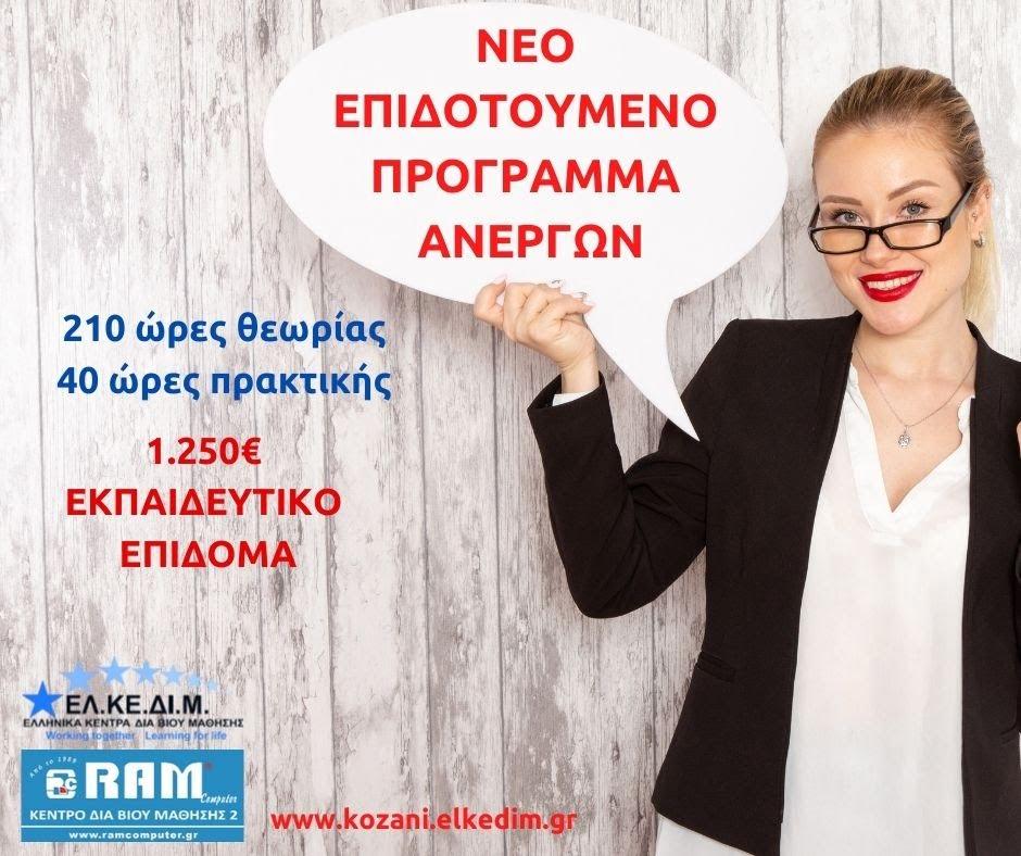 Νέο επιδοτούμενο πρόγραμμα ανέργων με 1250  ευρώ επίδομα