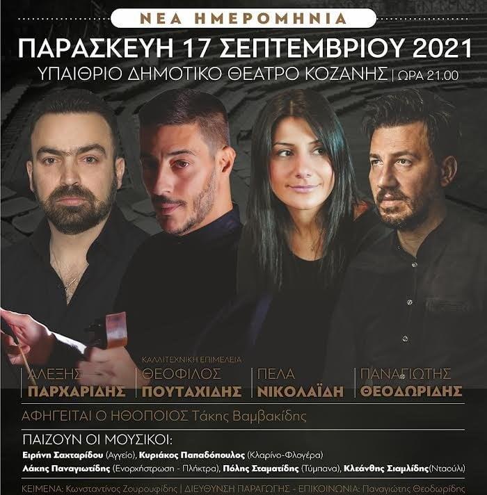 Στις 17 Σεπτεβρίου η μεγάλη αναβληθείσα Ποντιακή Συναυλία στην Κοζάνη