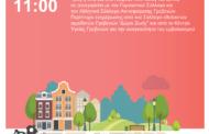 Σε τερέν για μίνι βόλεϊ και τένις θα μετατραπεί η Κεντρική Πλατεία Αιμιλιανού στα Γρεβενά το πρωί της Κυριακής – «Όλη η πλατεία ένα παιχνίδι» στο πλαίσιο της Ευρωπαϊκής Εβδομάδας Κινητικότητας 2021