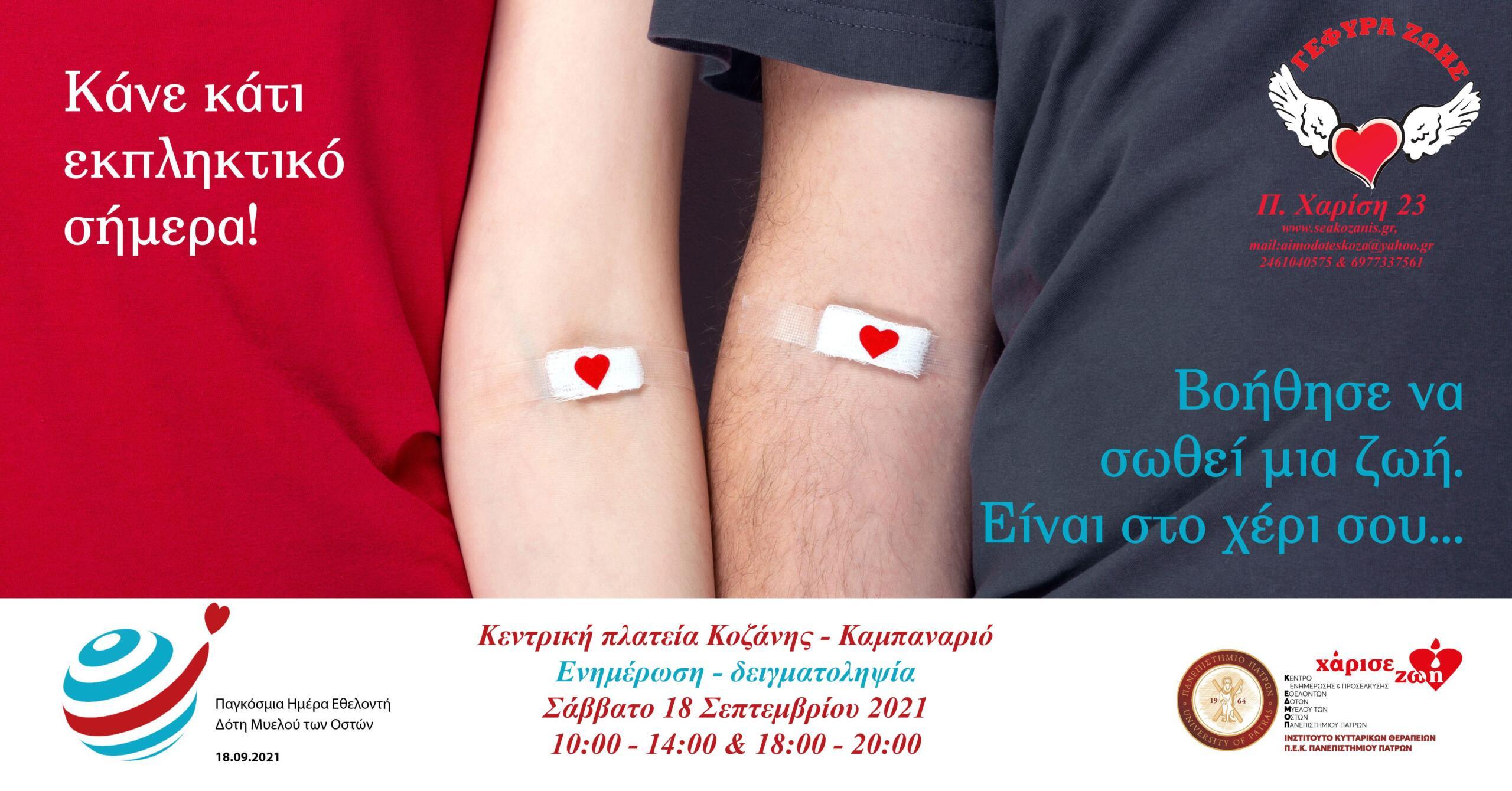 Παγκόσμια Ημέρα Δωρεάς Μυελού των Οστών. Γίνε εθελοντής δότης μυελού των οστών!