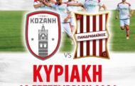 Στην Κοζάνη σήμερα πάμε γήπεδο. Νοκ άουτ αγώνας κυπέλλου Ελλάδος με τον ΠΑΝΔΡΑΜΑΪΚΟ