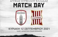 ΦΣ Κοζάνης: κόντρα στον Πανδραμαϊκό για την δεύτερη φάση του Κυπέλλου Ελλάδας