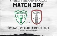 ΦΣ Κοζάνης: ιστορικό ματς για την τρίτη φάση του Κυπέλλου Ελλάδας, κόντρα στον Εδεσσαϊκό