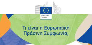 """""""Διασυνοριακός Διάλογος Πολιτών για την Ευρωπαϊκή Πράσινη Συμφωνία. Οι γείτονες συνομιλούν για το Περιβάλλον, την Κλιματική Αλλαγή και την Περιφερειακή Ανάπτυξη"""". Δυνάμωσε τη φωνή σου στις 27/9."""