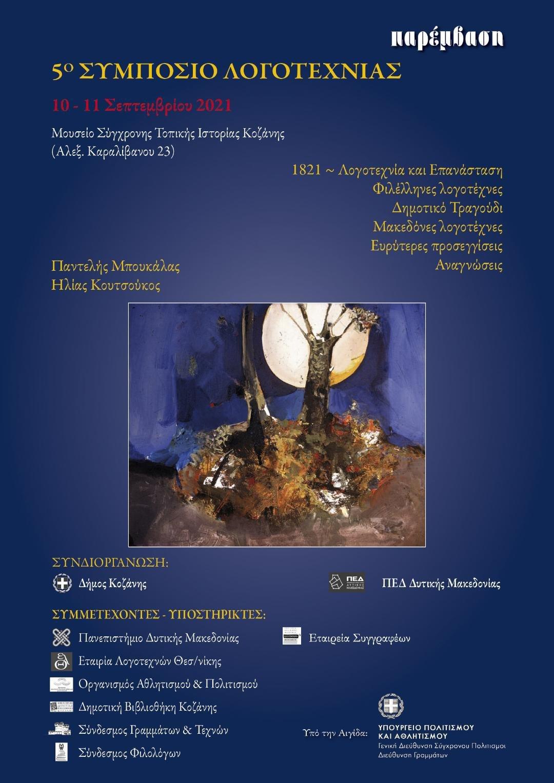 5ο Συμπόσιο Λογοτεχνίας στην Κοζάνη στις 10 & 11 Σεπτεμβρίου