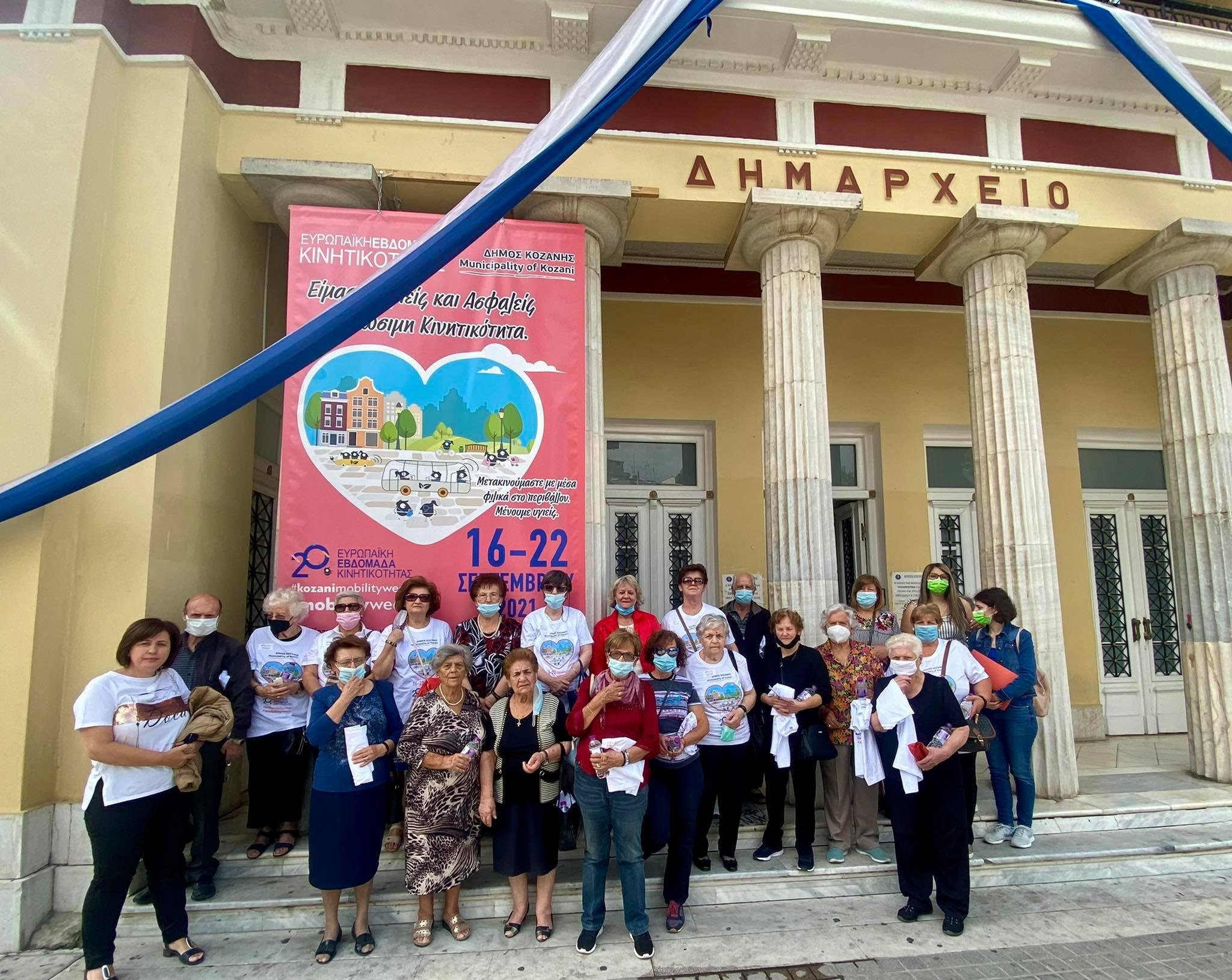 Ευρωπαϊκή Εβδομάδα Κινητικότητας Δήμου Κοζάνης: Περίπατος με την τρίτη ηλικία στα μονοπάτια της τοπικής ιστορίας