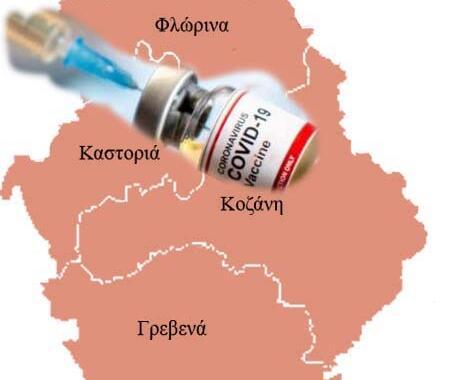 Εμβολιαστική κάλυψη στις ΠΕ της Δυτικής Μακεδονίας