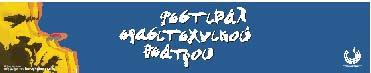 """""""ΦΕΣΤΙΒΑΛ ΕΡΑΣΙΤΕΧΝΙΚΟΥ ΘΕΑΤΡΟΥ""""  Αφιερωμένο στη μνήμη του Γιάννη Καραχισαρίδη. Από 7 Οκτωβρίου έως 21 Νοεμβρίου"""