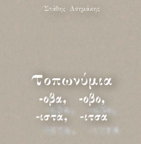 Ξενόγλωσσα τοπωνύμια στην περιοχή Φλώρινας - Καστοριάς. Ετυμολογίες παλαιών ονομάτων χωριών της περιοχής με κατάληξη -οβα – οβο – ιστα – ιτσα