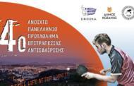 Πανελλήνιο Πρωτάθλημα Επιτραπέζιας Αντισφαίρισης 23-24 Οκτωβρίου στη Λευκόβρυση