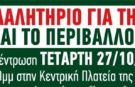 Συλλαλητήριο για τη ζωή και το περιβάλλον από φορείς της Κοζάνης την Τετάρτη 27 Οκτωβρίου