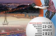 Στην Κοζάνη θα διεξαχθεί το πρώτο από τα 6 Πανελλήνια Ανοιχτά Αναπτυξιακά Πρωταθλήματα Επιτραπέζιας Αντισφαίρισης για την αγωνιστική χρονιά 2021-22
