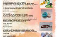 Δηλώσεις συμμετοχής στα εργαστήρια «Βραχιολακι macrame» και «Φτιάξε το δικό σου scrunchie» του Arts & Crafts Festival Vo1