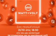 Εγκάινια νέου καταστήματος της WATT+VOLT στην Κοζάνη
