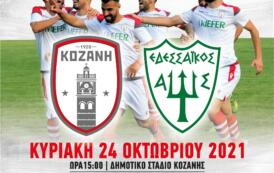 ΦΣ Κοζάνης: δυνατό ξεκίνημα με νίκη στην πρεμιέρα κόντρα στον Εδεσσαϊκό