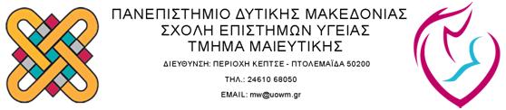 Το Τμήμα Μαιευτικής του Πανεπιστημίου Δυτικής Μακεδονίας γίνεται αυτοδύναμο.