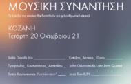 Πανελλήνια μουσική συνάντηση στην Κοζάνη
