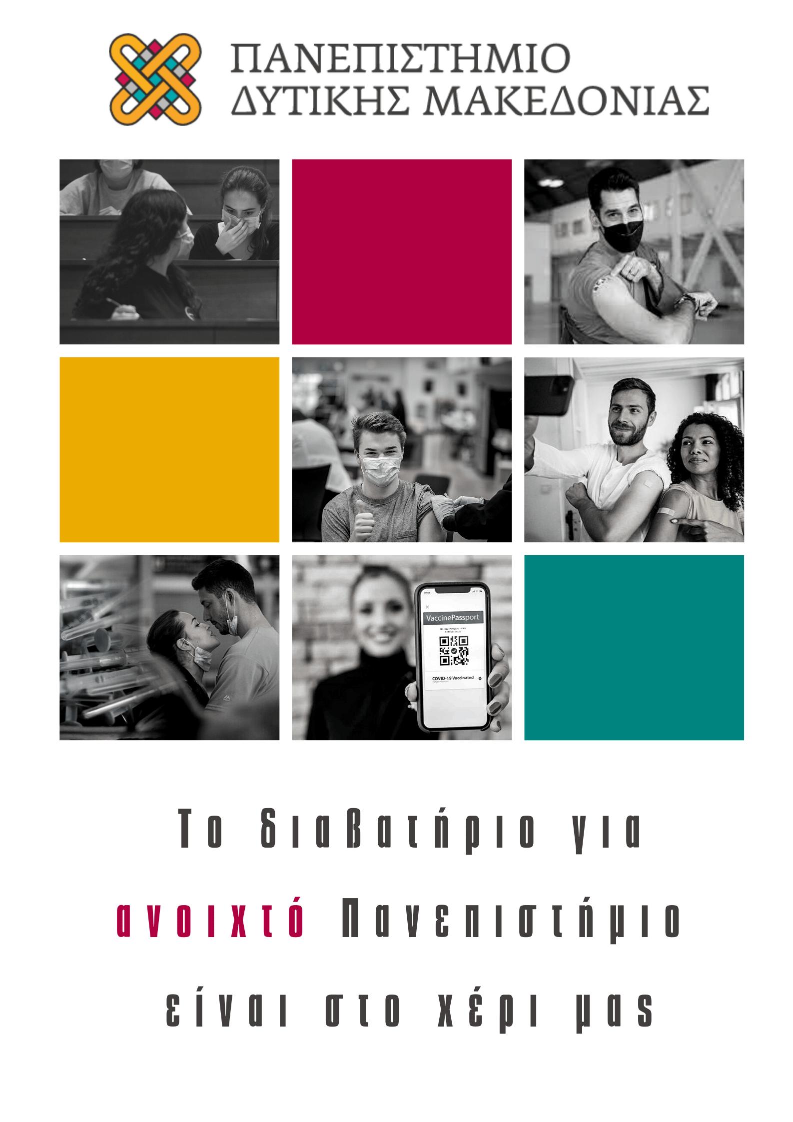 Εμβολιαστικά κέντρα Πανεπιστημίου Δυτικής Μακεδονίας.