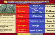 ΠΟΝΤΙΑΚΕΣ ΛΕΞΕΙΣ ΜΕ ΑΡΧΑΙΟΕΛΛΗΝΙΚΗ ΠΡΟΕΛΕΥΣΗ  1.Xαμελόκλαδα 2.Eζαλίεν 3.Ελλάεν 4. Ατώρα 5.Όμνυσμαν  6.Χωρεσίαν -Εχωρίγανε  (Δέσποινας Μιχαηλίδου -Καπλάνογλου)