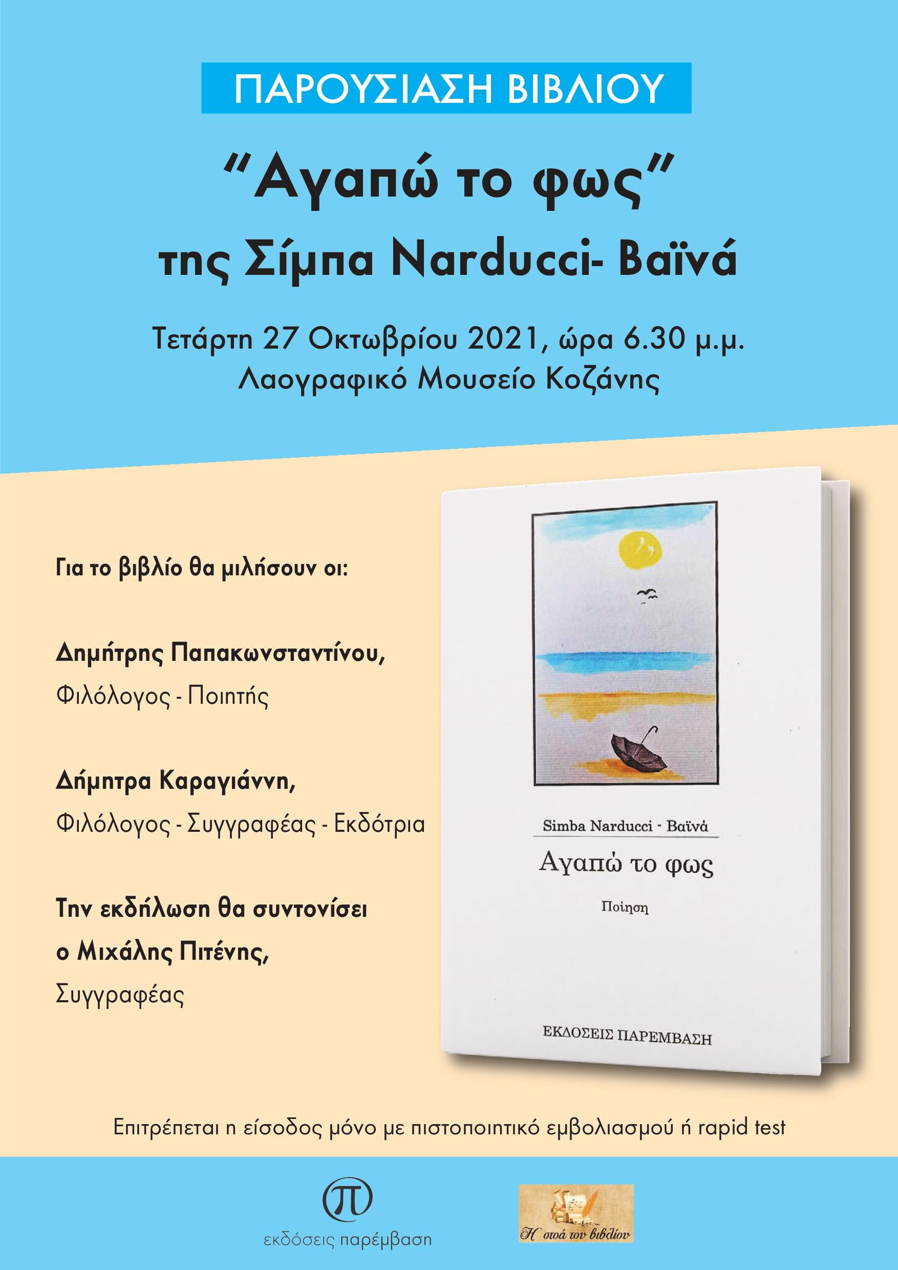 Παρουσίαση του βιβλίου της Simba Narducci – Βαϊνά «Αγαπώ το φως», στο Λαογραφικό μουσείο Κοζάνης