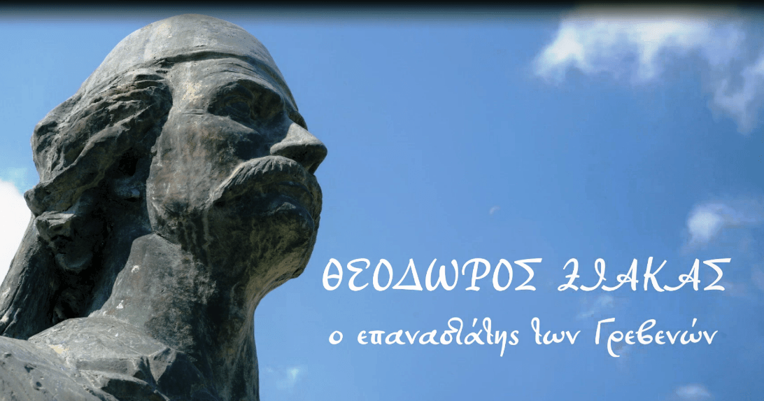 Το ντοκιμαντέρ του Δήμου Γρεβενών για τον θρυλικό οπλαρχηγό και επαναστάτη Θεόδωρο Ζιάκα